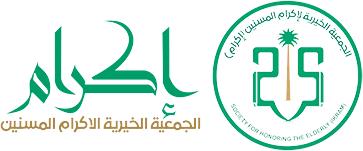 جمعية إكرام المسنين الخيرية