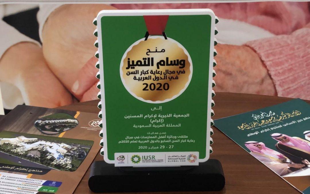 (إكرام) تحصد وسام التميّز في مجال رعاية كبار السن في الدول العربية لعام: 2020م