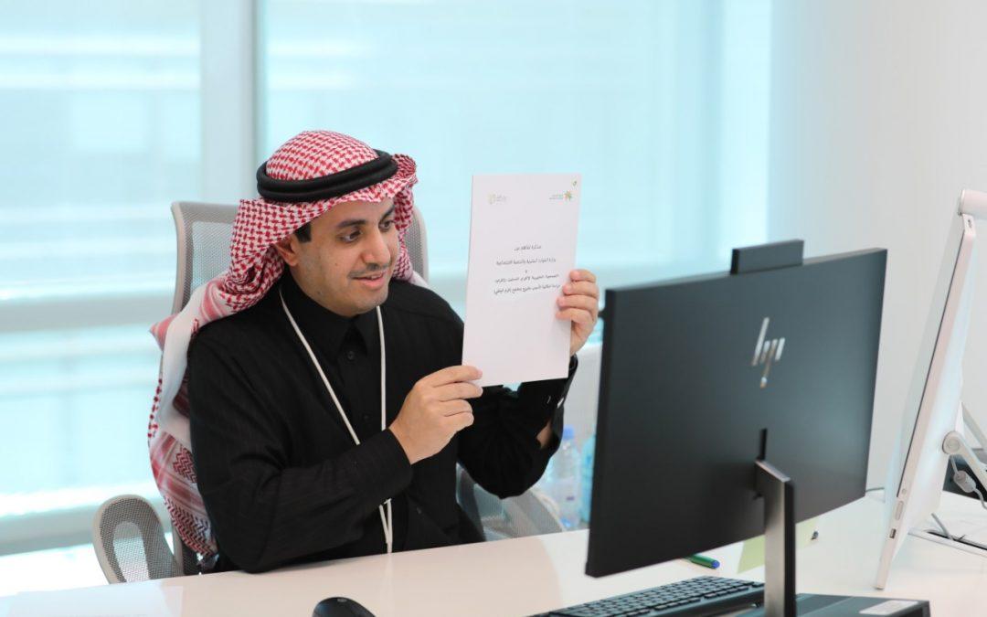 وزارة الموارد البشرية والتنمية الاجتماعية توقع مذكرة تعاون مع الجمعية الخيرية لإكرام المسنين (إكرام) بمنطقة الباحة